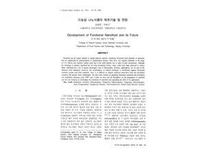 ss-dev-nanofood