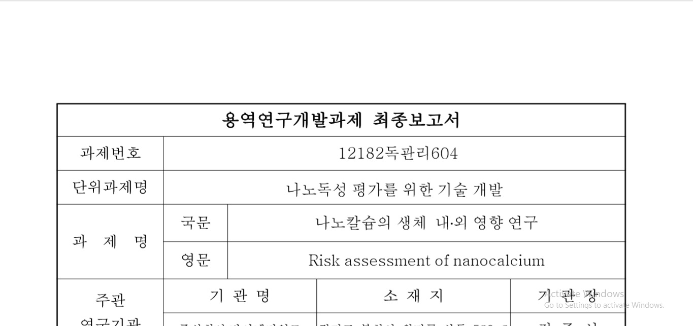Korean Version of KFDA-Nano Calcium Safety Evaluation Test-min